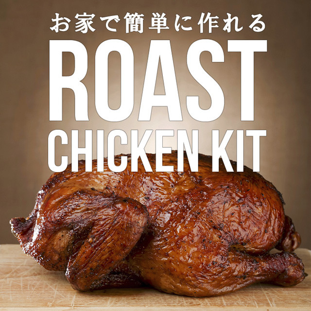 Roast Chicken Kit - All You Need for The Perfect Chicken!