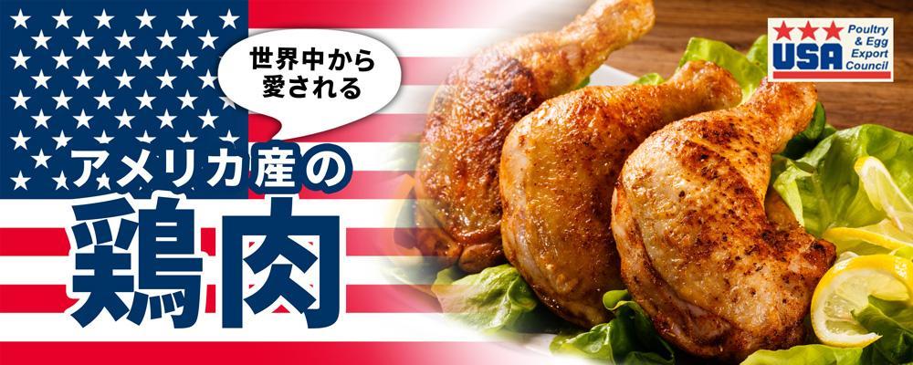 鶏肉USPEEC