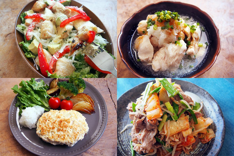 おすすめダイエット肉料理レシピ