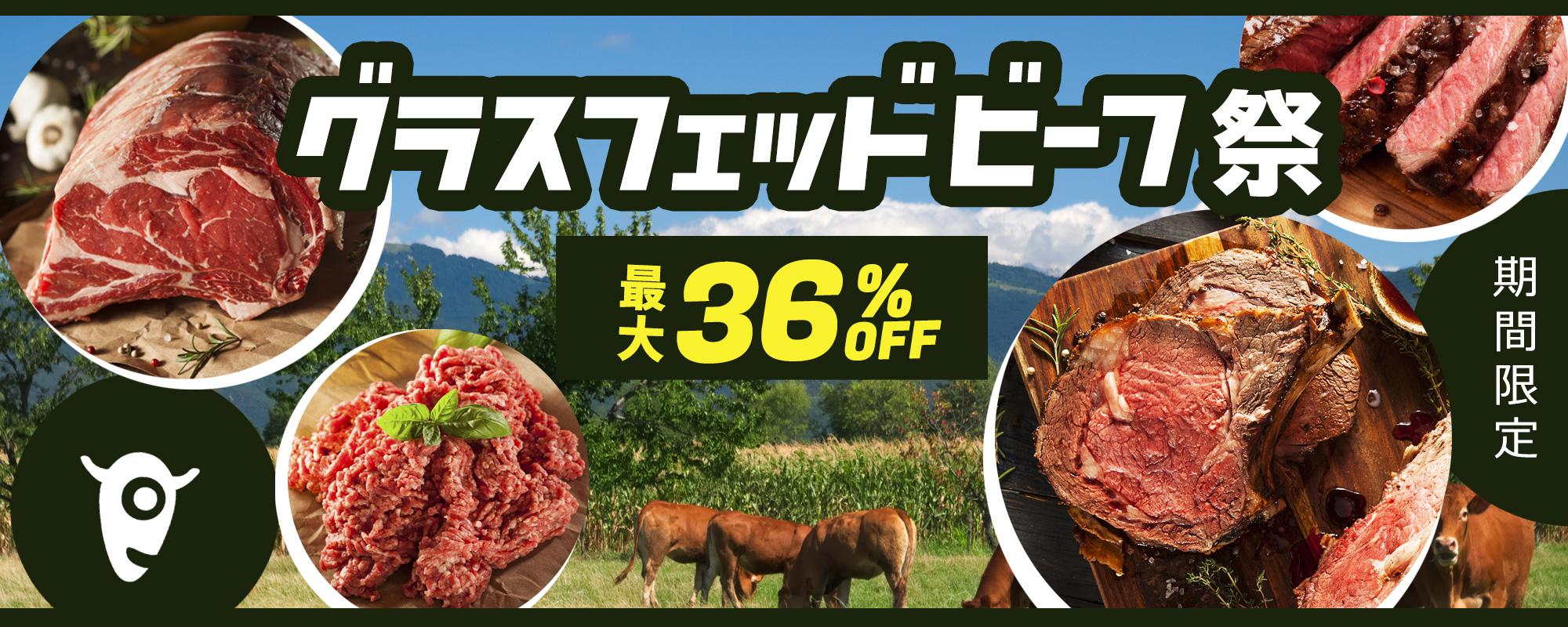 グラスフェッドビーフ祭り!おいしく食べるレシピ付き